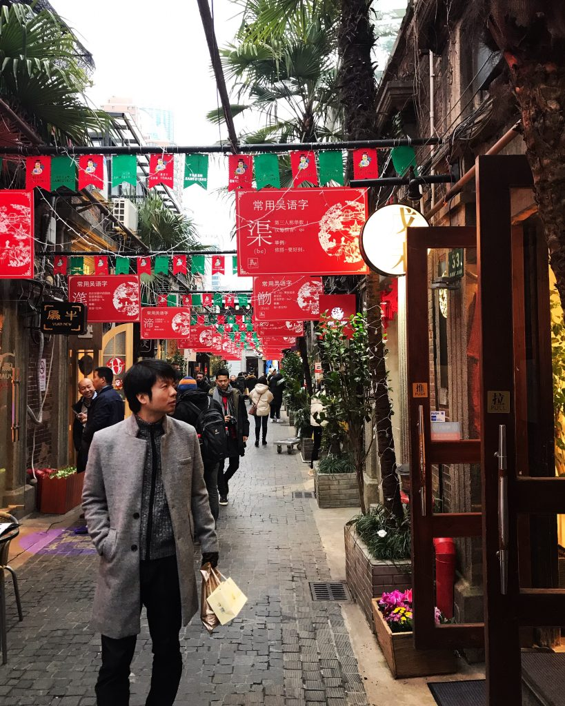 One of the alleyways in Tianzifang - Shanghai